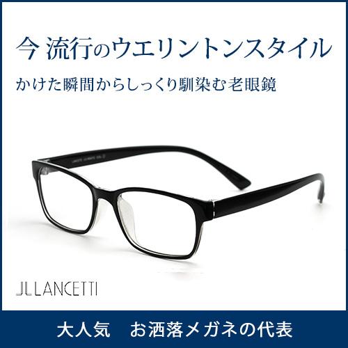 老眼鏡 おしゃれ 男性用 LC-R507C メガネ拭きセット|めがね メンズ リーディンググラス i4u 軽量 ブルーライト カット リーディング パソコン用メガネ pcメガネ グラス 軽い 度付き眼鏡 ファッション小物