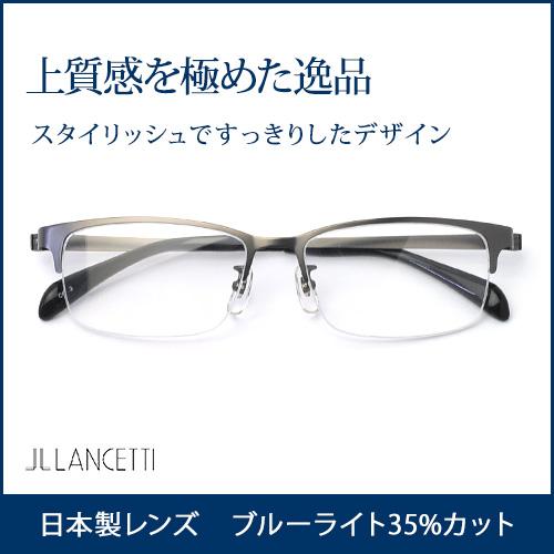 上質感を極めた逸品 スタイリッシュですっきりしたデザイン 老眼鏡 LC-512P 老眼鏡 男性用 ブルーライト35%カット
