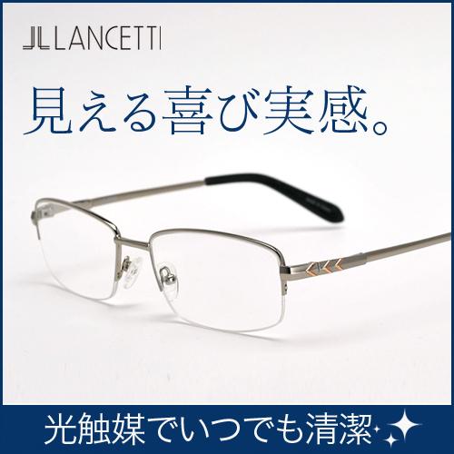 おしゃれ老眼鏡男性用リーディンググラスメンズランチェッティLC-R504