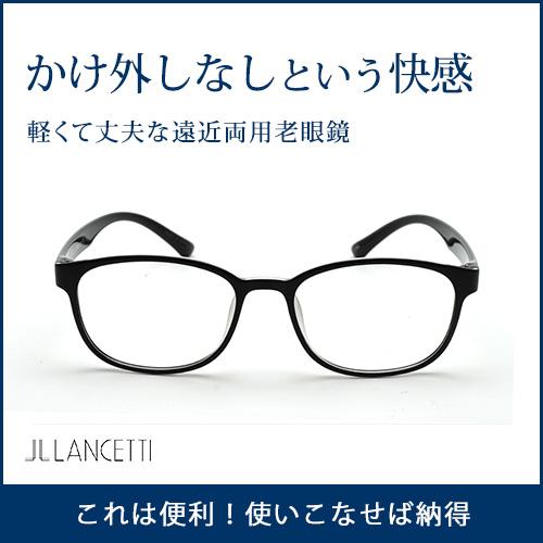 丈夫な遠近両用メガネ 広い視野で見やすい ランチェッティ LC-R508 ケース、メガネクロス付