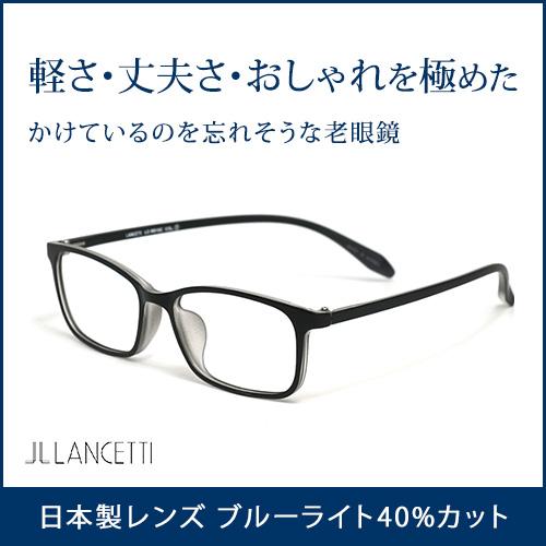 老眼鏡  男性用 おしゃれ シニアグラス LC-R510C ケース、メガネクロス付