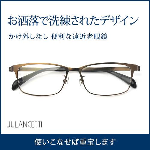 お洒落でスッキリしたデザイン かけ外しなし 便利な遠近老眼鏡 LC-R511 老眼鏡 男性用 ブルーライト40%カット