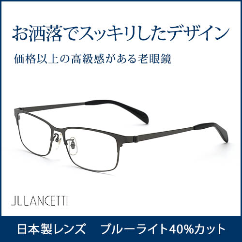 お洒落でスッキリしたデザイン 価格以上の高級感がある老眼鏡 LC-511C 老眼鏡 男性用 ブルーライト40%カット