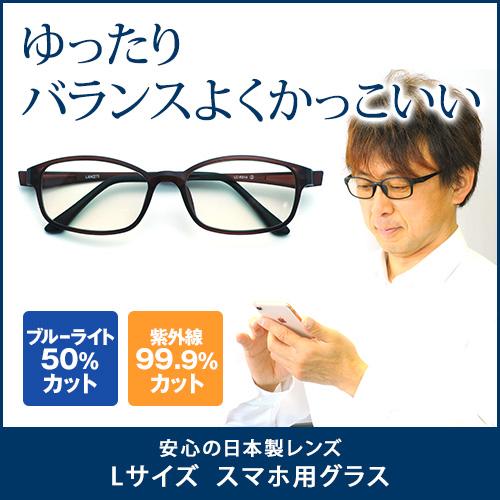 男女兼用 スマホ・パソコン用グラス ブルーライト50%カット