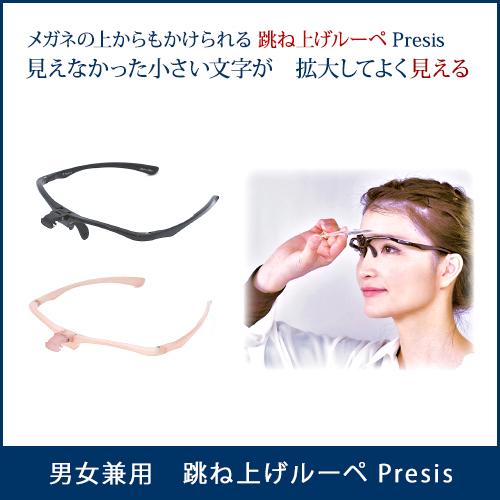 Presis プレシス  ルーペ 見えなかった小さい文字が 拡大してよく見える メガネの上からもかけられる 跳ね上げルーペ  男女兼用 拡大鏡  跳ね上げ めがね
