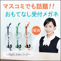清潔・安心 抗菌コート採用 度数が選べる3本セット おもてなし受付メガネ 専用ディスプレー付