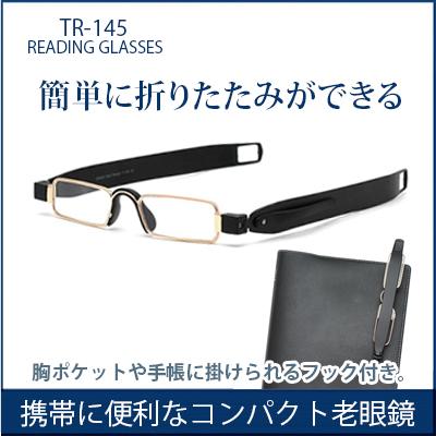 コンパクトな携帯用老眼鏡 使い方は、鼻メガネタイプ TR-145 ボールペンサイズ