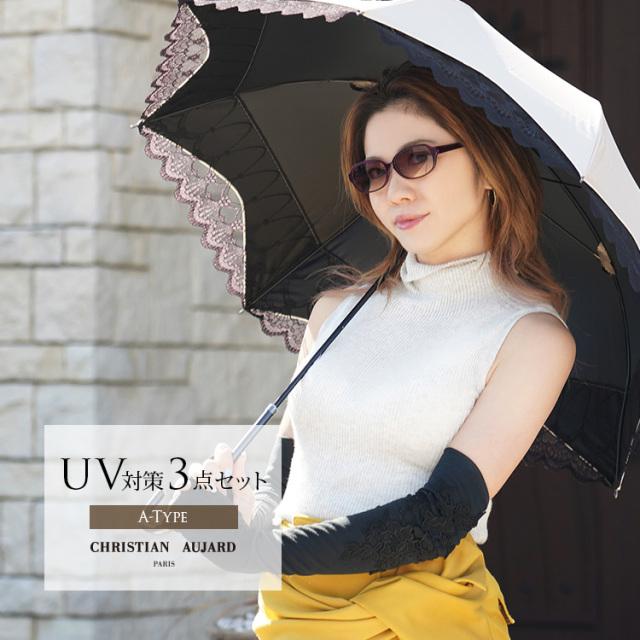 UV対策セット A