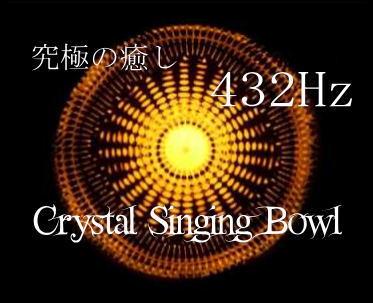 クリスタル シンギング ボウル イメージ画像