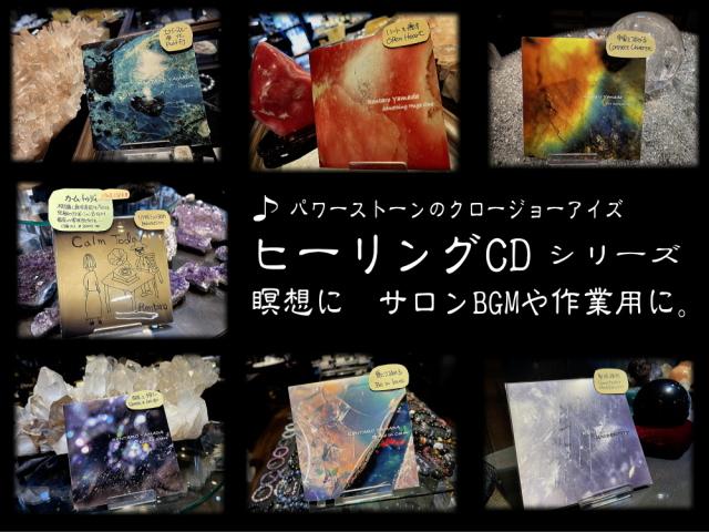 オリジナルヒーリングCDシリーズ イメージ画像