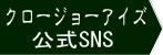 クロージョーアイズ公式SNS