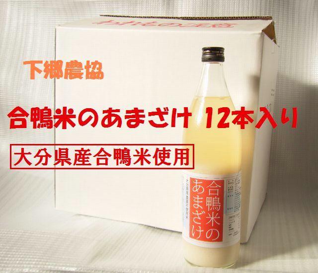 下郷農協の合鴨米甘酒12本入り 大分県産合鴨米使用!