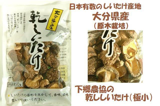下郷農協 原木栽培 乾ししいたけ(極小)