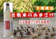 九州大分県産合鴨米使用 下郷農協 合鴨米の甘酒