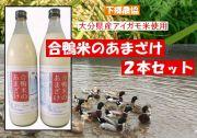 下郷農協 九州産農薬不使用米使用 合鴨米甘酒