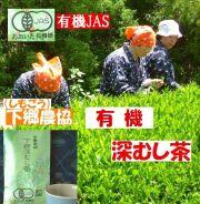 生産者の心感じる 下郷農協 有機栽培深蒸し煎茶100g【無添加食品・自然食品】