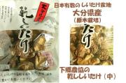 下郷農協 原木栽培 乾ししいたけ(中)