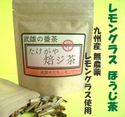 九州産無農薬栽培レモングラス使用 焙煎ハーブティー たけがわ焙ジ茶(レモングラス焙じ茶)