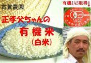 古賀農園 有機JAS取得 「正孝父ちゃんの有機米」白米