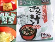 下郷農協オリジナル 即席みそ汁(麦味噌)