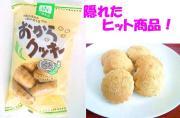 下郷農協オリジナル おからクッキー