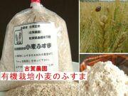 古賀農園 国産(佐賀県産)化学農薬不使用小麦ふすま 1kg【無添加食品・自然食品】