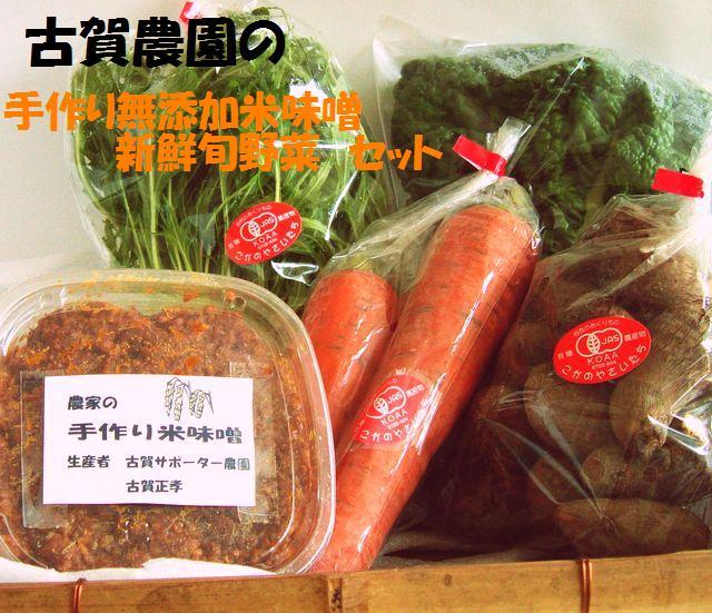 古賀農園の手作り無添加米味噌と新鮮旬野菜セット