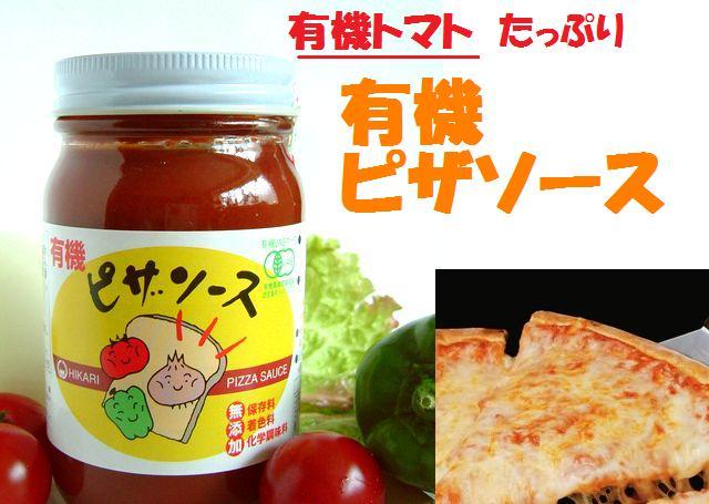 有機トマト たっぷり 光食品のピザソ−ス