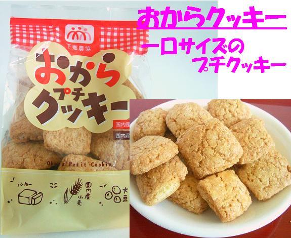 下郷農協オリジナル おからプチクッキー