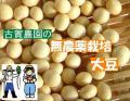 古賀農園 国産無農薬栽培大豆
