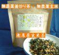 九州の無農薬釜炒り茶と無農薬玄米で作った無農薬玄米茶