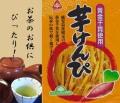 サンコーの 鹿児島産黄金千貫使用 芋けんぴ