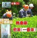 生産者の心感じる 下郷農協 有機JAS 無農薬煎茶(一番茶)