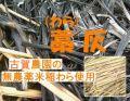 古賀農園の有機JAS無農薬、無肥料栽培稲の稲藁(わら)使用 わら(藁)灰 蕨などの灰汁抜き用