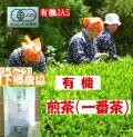 あっさりまろやか 下郷農協 有機煎茶(一番茶)100g【無添加食品・自然食品】