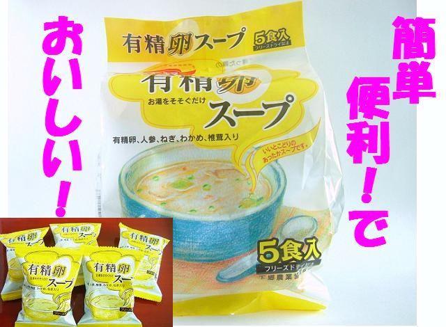 下郷農協オリジナル 有精卵スープ