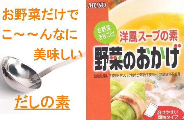 ムソー 洋風スープの素 野菜のおかげ お野菜だけのスープの素なのにこんなに美味しい!