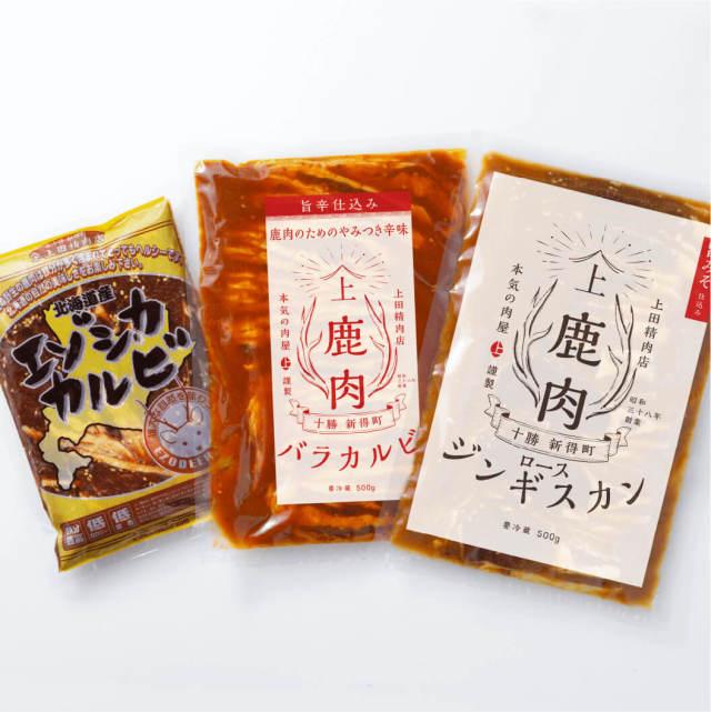 【 上田の厳選エゾ鹿肉 】 ジンギスカン&カルビセット 3種