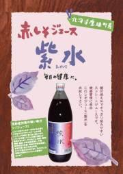 北海道産 赤しそジュース 1リットル 3本入