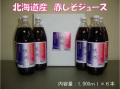 北海道産 赤しそジュース