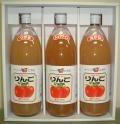 りんごジュース3本入りギフト
