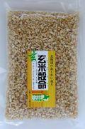 玄米穀命 一般おかゆ 150g袋入り