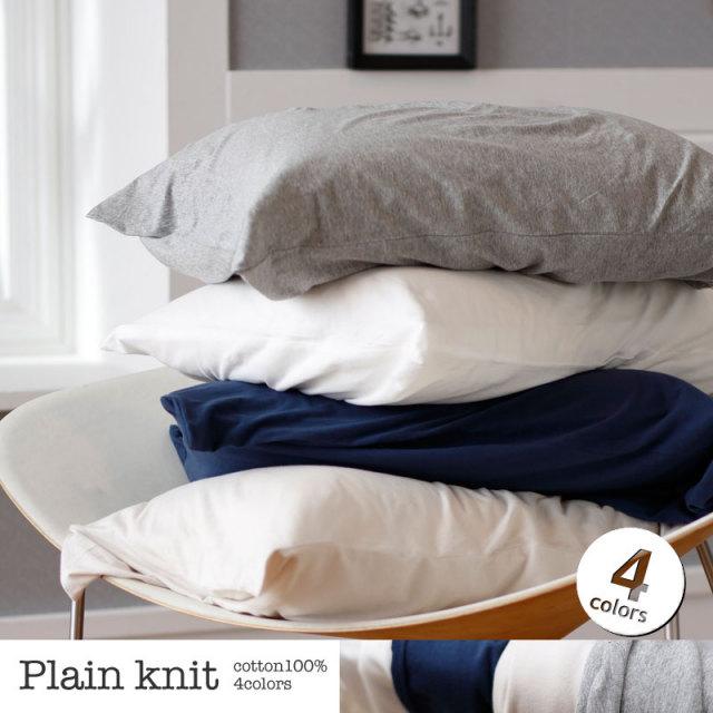 プレインニット 枕カバー