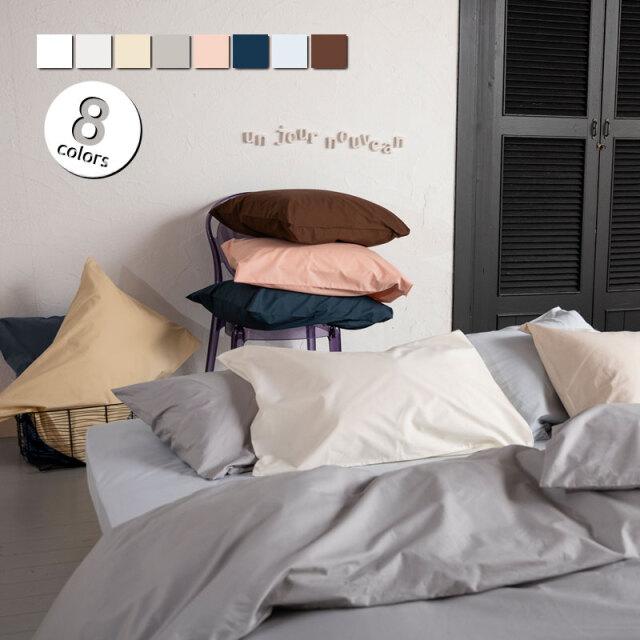 ソリッド 枕カバー