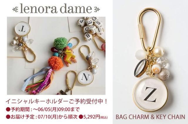 lenora dame/Monogram Initial Purse Charm(イニシャルチャームキーホルダー)