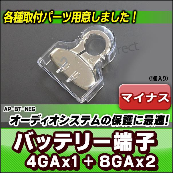 ap-bt-neg(マイナス端子)バッテリーターミナル 4GAx1 + 8GAx2 カーオーディオDIYユーザーに最適 カーオーディオDIYユーザーに最適