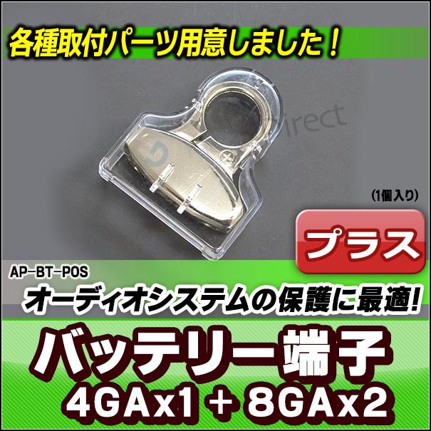 ap-bt-pos(プラス端子)バッテリーターミナル 4GAx1 + 8GAx2 カーオーディオDIYユーザーに最適 カーオーディオDIYユーザーに最適