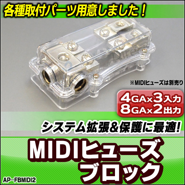 ap-fbmidi2 MIDIヒューズ AFSヒューズホルダー ブロック 4GAx3入力 + 8GAx2出力 カーオーディオDIYユーザーに最適