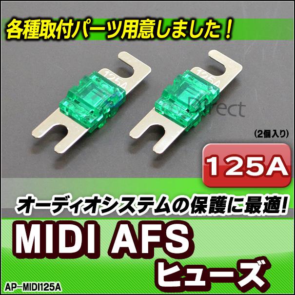 ap-midi125a MIDIヒューズ AFSヒューズ 125A x2個 カーオーディオDIYユーザーに最適