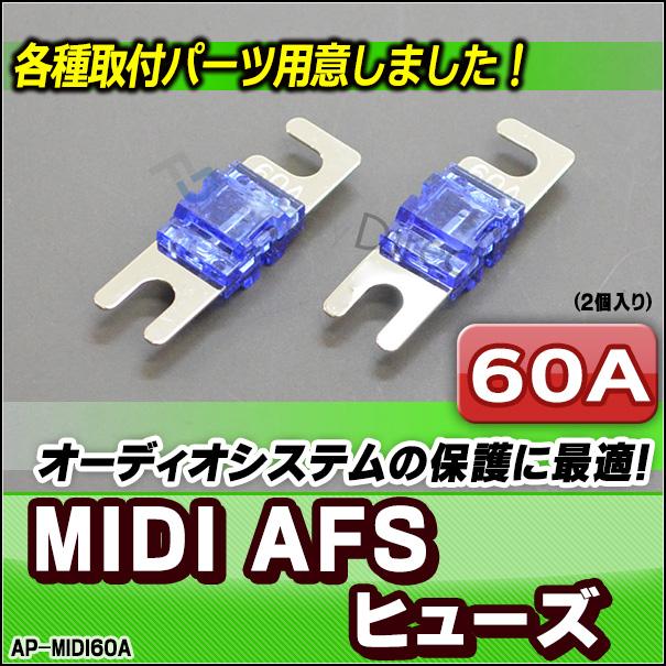 ap-midi60a MIDIヒューズ AFSヒューズ 60A x2個 カーオーディオDIYユーザーに最適
